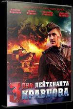 Три дана поручника Кравцова