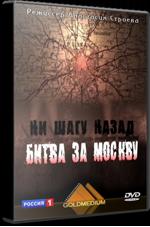 Битка за Москву