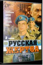Руска жртва