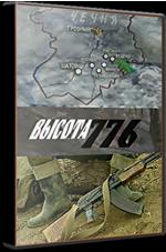 Кота 776